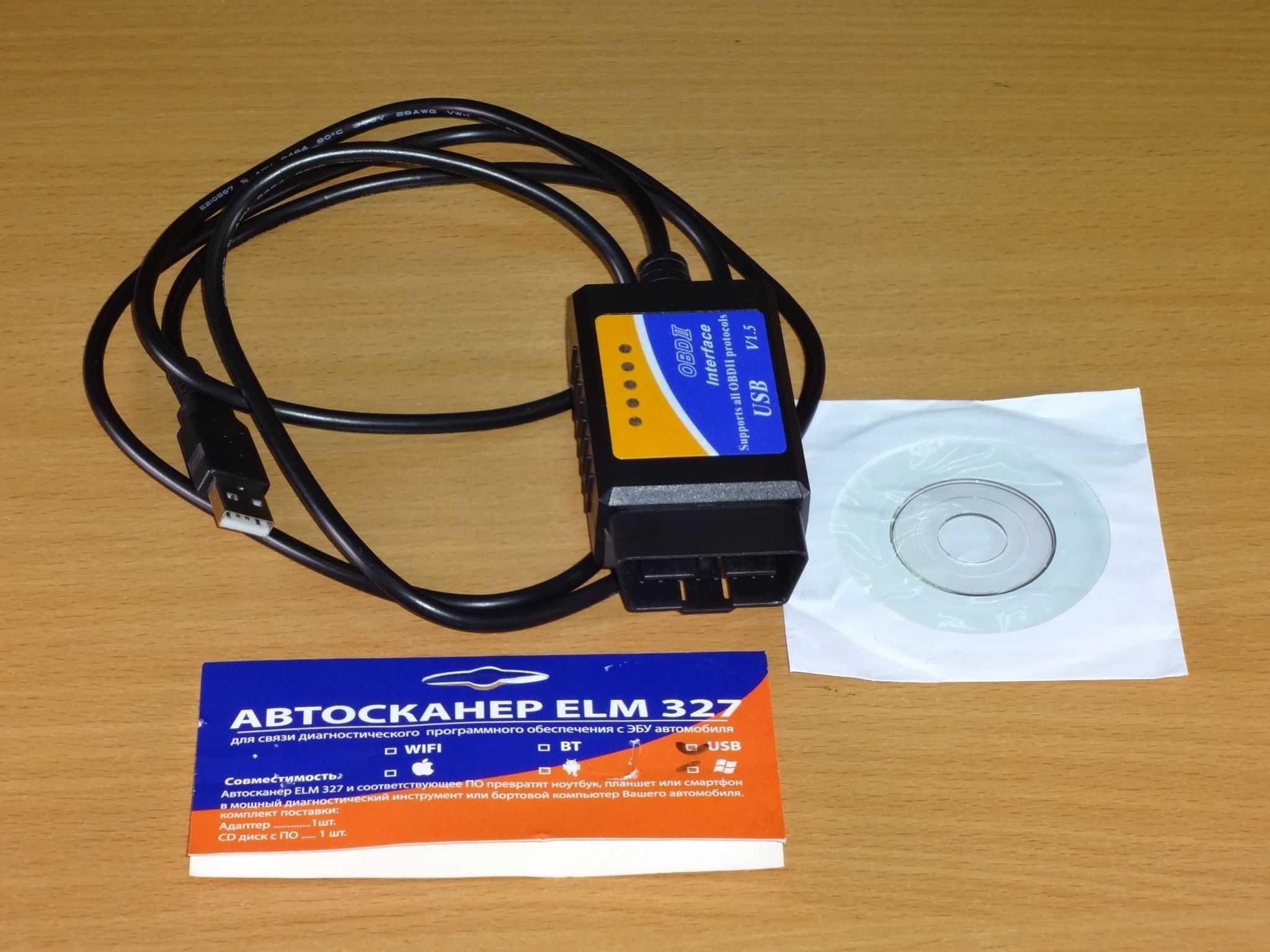 Что такое автосканер ELM327, функционал Как пользоваться сканером ЕЛМ327, как подключить ELM327 к автомобилю Какие программы ELM327 использовать