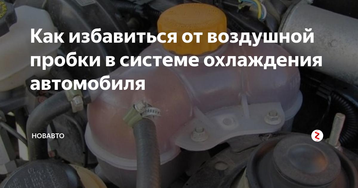 Воздух в системе охлаждения двигателя: как удалить воздушную пробку   блог об автомобилях