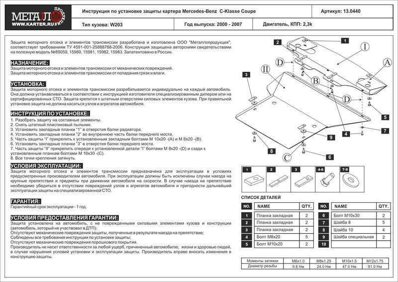 Как выбрать защиту картера двигателя? важные нюансы и полезные советы