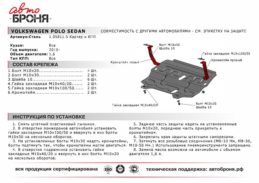 Как выбрать и установить защиту двигателя и картера на ваз 2110 своими руками