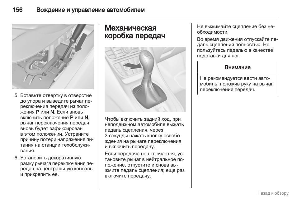 Как правильно переключать передачи на механике   avtoskill.ru